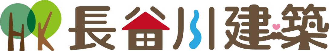 長谷川建築
